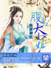 绝世神医:腹黑大小姐小说封面
