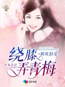 新欢旧爱:绕膝弄青梅小说封面