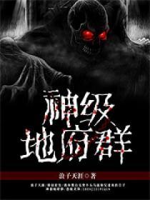神级地府群小说封面