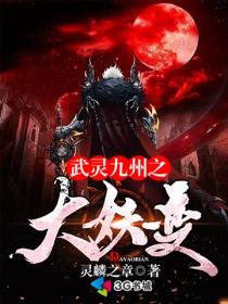 武靈九州之大妖變小說封面