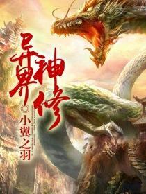 異界神修小說封面