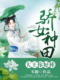 骄女种田:大王你好棒!小说封面