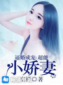 逼婚成宠:超能小娇妻小说封面