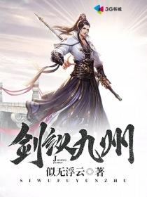 剑纵九州小说封面