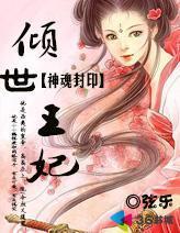 神魂封印:倾世王妃小说封面