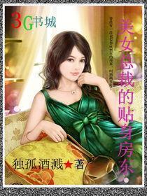 美女总裁的贴身房东小说封面