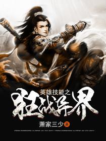英雄技能之狂战异界小说封面
