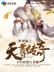 梦神珮之天尊传奇小说封面