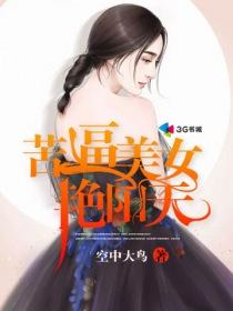 苦逼美女艳阳天小说封面