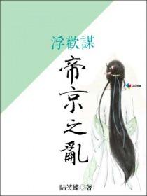 浮欢谋:帝京之乱小说封面