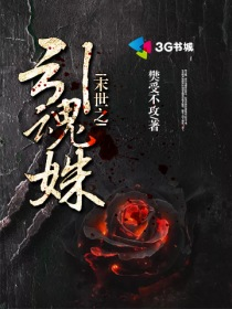 末世之引魂姝小说封面