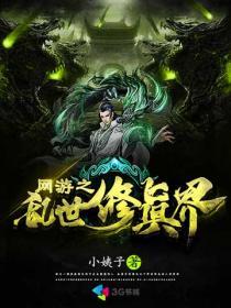 网游之乱世修真界小说封面