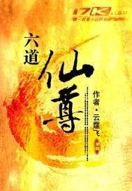 六道仙尊小说封面