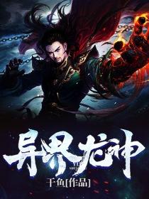異界龍神小說封面