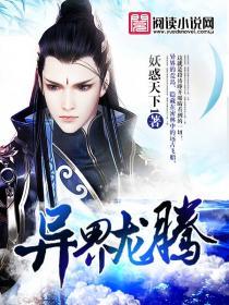 異界龍騰小說封面