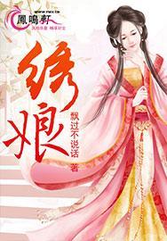 绣娘修仙路小说封面