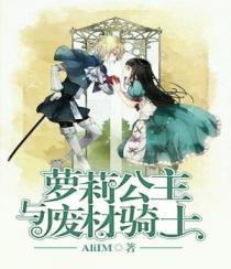 萝莉公主与废材骑士小说封面