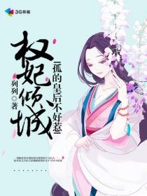 权妃倾城:孤的皇后不好惹小说封面