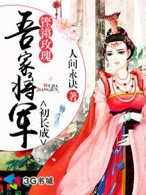 铿锵玫瑰:吾家将军初长成小说封面