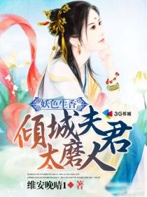 妖色生香:倾城夫君太磨人小说封面