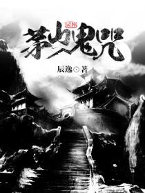 茅山鬼咒小说封面