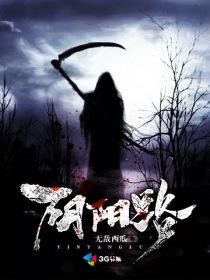 阴阳路小说封面