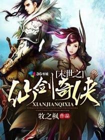 末日之仙剑奇侠小说封面