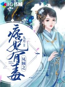 凤倾之痞妃有毒小说封面