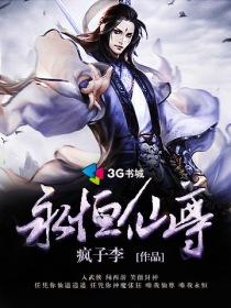 永恒仙尊小说封面