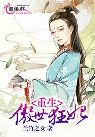 重生:傲世狂妃小说封面