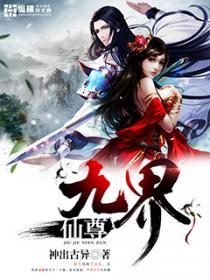 九界仙尊小说封面