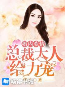 婚内欢情:总裁大人给力宠小说封面