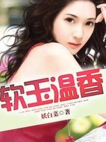 軟玉溫香小說封面