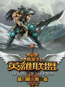 网游之英雄联盟小说封面