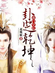 农门皇后:卦定乾坤小说封面