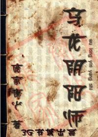 乌龙阴阳师小说封面