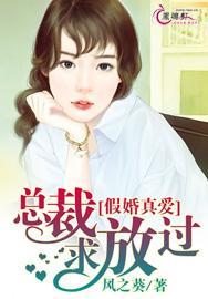 假婚真爱:总裁求放过小说封面