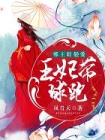邪王轻轻爱:王妃带球跑小说封面