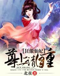 狂傲仙妃:尊上请自重小说封面