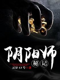 阴阳师秘记小说封面