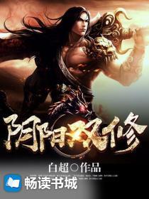 阴阳双修小说封面
