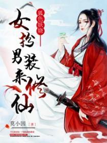 狐色妖娆:女扮男装来修仙小说封面