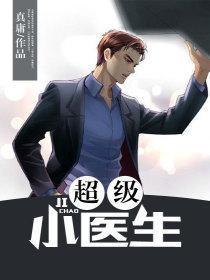 超级小医生小说封面