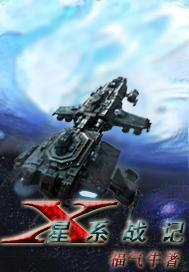 X星系战记小说封面