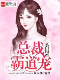 豪门闪婚:总裁霸道宠小说封面