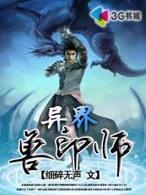 異界獸印師小說封面