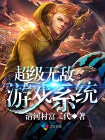 超级无敌游戏系统小说封面