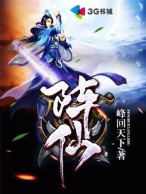 阵仙小说封面