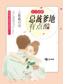 亿万宠婚:总裁爹地有点酷小说封面