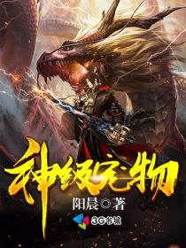 神级宠物小说封面